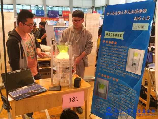 我校学生在河北省大学生机械创新设计大赛暨第七届全国大学生机械创新图片